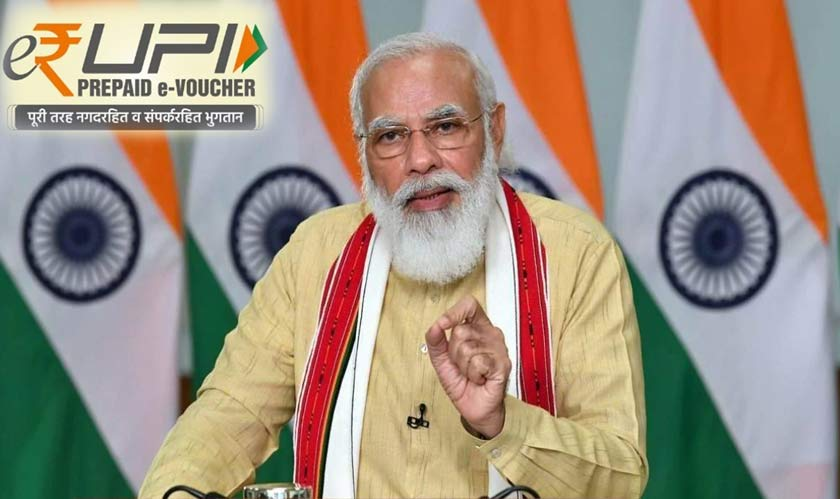 others/e-rupi-digital-payment-solution-launched-in-india-to-promote-digital-money